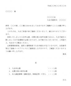 入会手続き通知書のテンプレート02(Word・ワード)