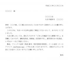 入会手続き通知書のテンプレート03(Word・ワード)