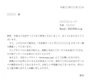 商品モニターの依頼状テンプレート03(Word・ワード)
