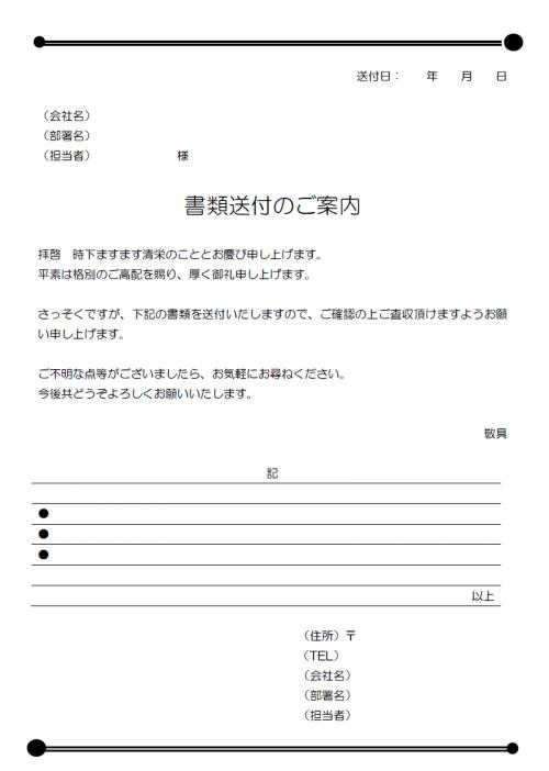 書類 送付 状 書き方