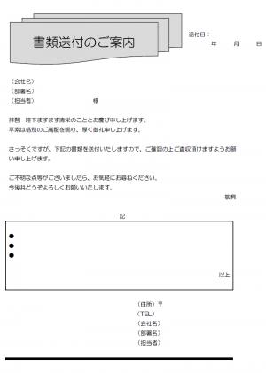 書類送付状テンプレート02(Word・ワード)