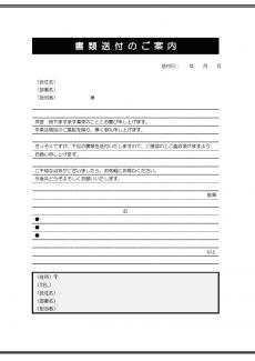 書類送付状テンプレート03(Word・ワード)