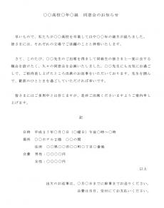 同窓会の案内状テンプレート(Word・ワード)