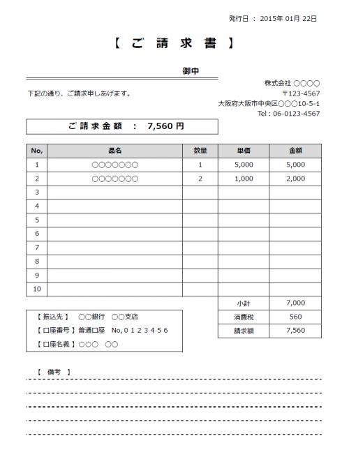 請求書テンプレート(Excel・エクセル)