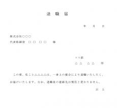 退職届のテンプレート02(Word・ワード)