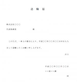 退職届のテンプレート03(Word・ワード)