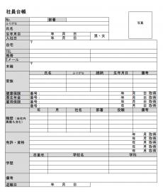 社員台帳テンプレート(Excel・エクセル)