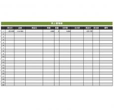 売上集計表のテンプレート(Excel・エクセル)
