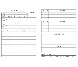 履歴書のテンプレート02(Excel・エクセル)