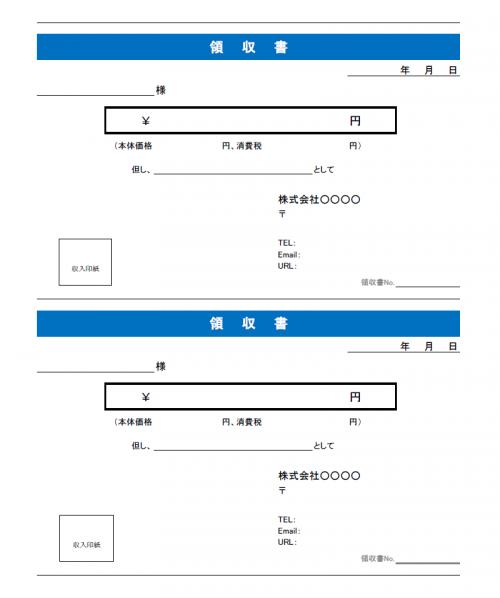 領収書のテンプレート04(Excel・エクセル)