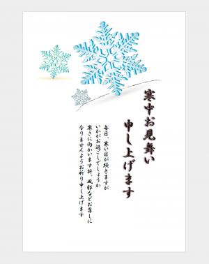 寒中見舞いの葉書テンプレート02(Word・ワード)