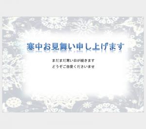寒中見舞いの葉書テンプレート03(Word・ワード)