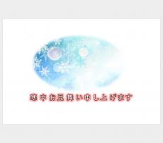 寒中見舞いの葉書テンプレート04(Word・ワード)