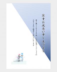 寒中見舞いの葉書テンプレート05(Word・ワード)