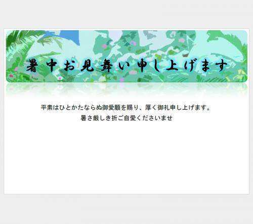 暑中見舞いの葉書テンプレート(Word・ワード)06(Word・ワード)