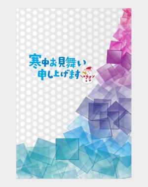 寒中見舞いの葉書テンプレート06(Word・ワード)
