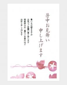 暑中見舞いの葉書テンプレート02(Word・ワード)