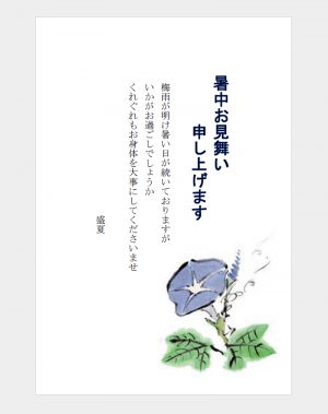 暑中見舞いの葉書テンプレート03(Word・ワード)