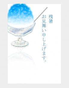 残暑見舞いの葉書テンプレート(Word・ワード)