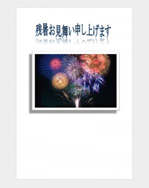 残暑見舞いの葉書テンプレート02(Word・ワード)