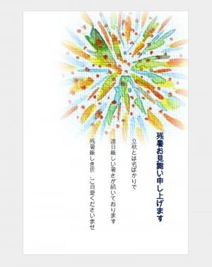 残暑見舞いの葉書テンプレート03(Word・ワード)