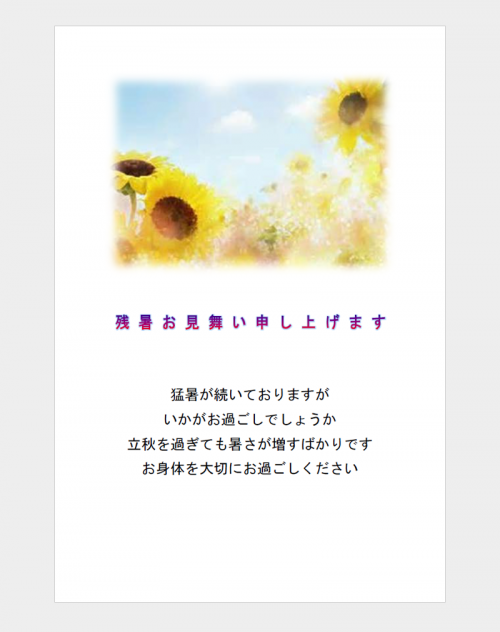 残暑見舞いの葉書テンプレート04(Word・ワード)