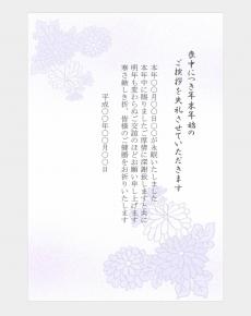 喪中葉書のテンプレート02(Word・ワード)