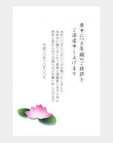 蓮の花の喪中葉書のテンプレート(Word・ワード)