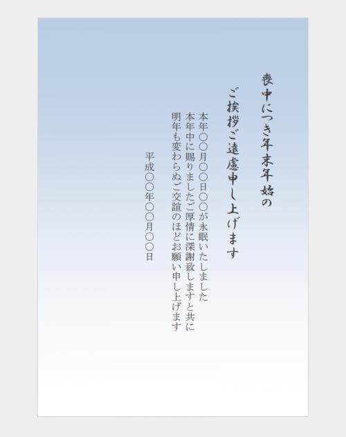 青いグラデーションの喪中葉書テンプレート(Word・ワード)