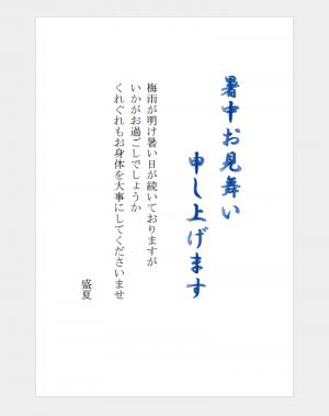 暑中見舞いの葉書テンプレート05(Word・ワード)