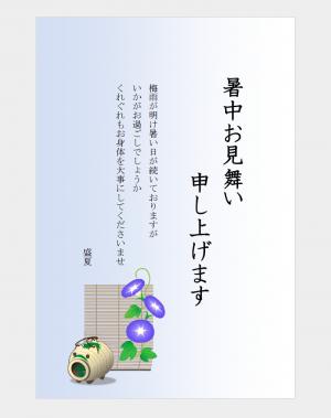 暑中見舞いの葉書テンプレート06(Word・ワード)