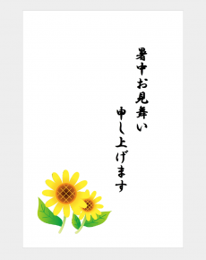 暑中見舞いの葉書テンプレート07(Word・ワード)