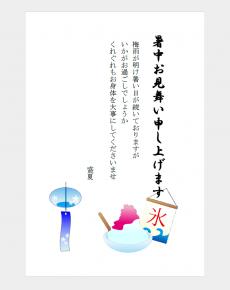 暑中見舞いの葉書テンプレート08(Word・ワード)
