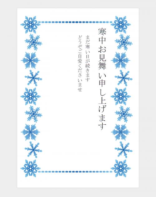 寒中見舞いの葉書テンプレート08(Word・ワード)
