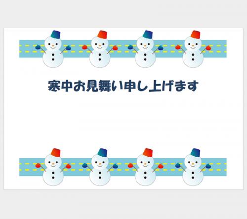 寒中見舞いの葉書テンプレート09(Word・ワード)