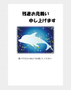 残暑見舞いの葉書テンプレート05(Word・ワード)