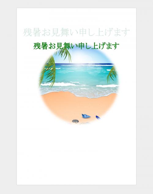 残暑見舞いの葉書テンプレート06(Word・ワード)