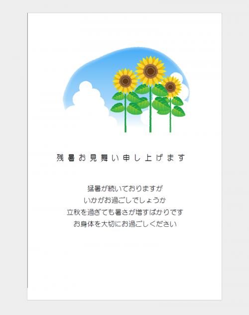 残暑見舞いの葉書テンプレート09(Word・ワード)