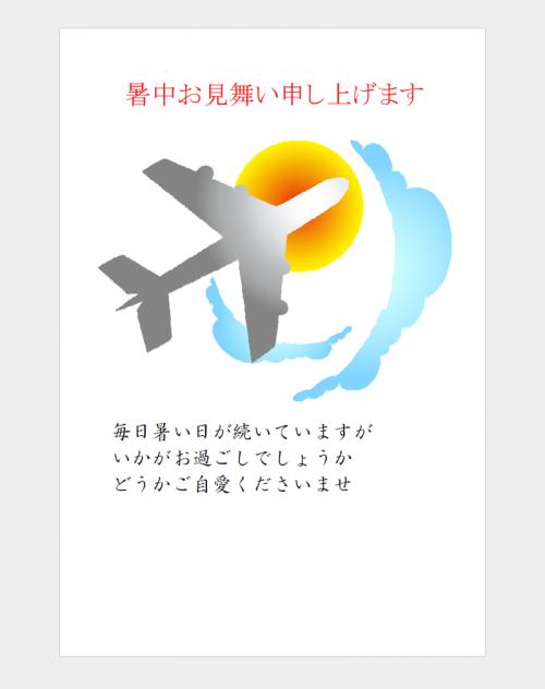 暑中見舞いの葉書テンプレート12(Word・ワード)