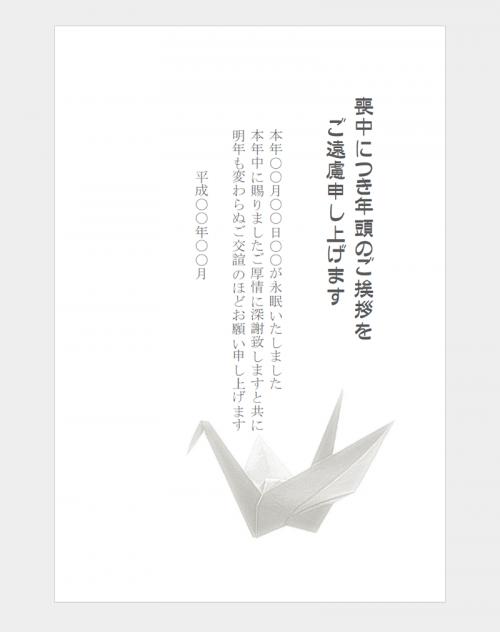 喪中葉書のテンプレート08(Word・ワード)
