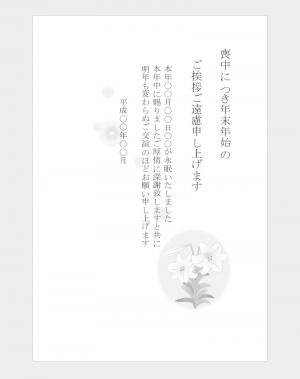 喪中葉書のテンプレート10(Word・ワード)