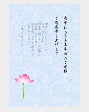 喪中葉書のテンプレート11(Word・ワード)