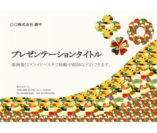 和風で豪華なテーマ02(PowerPoint・パワーポイント)