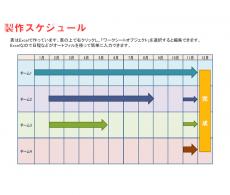 制作スケジュール資料テンプレート(PowerPoint・パワーポイント)