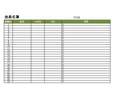 顧客名簿リストのテンプレート(Excel・エクセル)