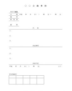 議事録のテンプレート03(Word・ワード)