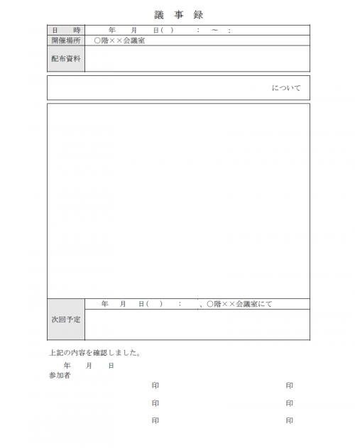 議事録のテンプレート04(Word・ワード)