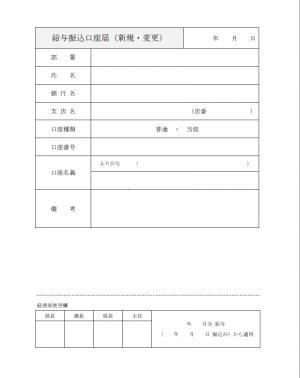 給与振込口座届けのテンプレート02(Word・ワード)