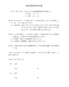 金銭消費貸借契約書のテンプレート02(Word・ワード)