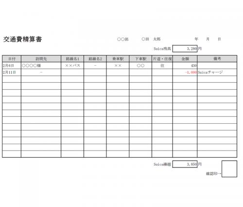交通費精算書のテンプレート(Excel・エクセル)